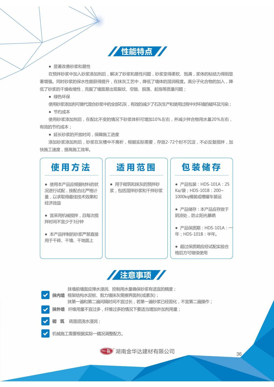 2021金华达一品外加剂宣传册_40.jpg