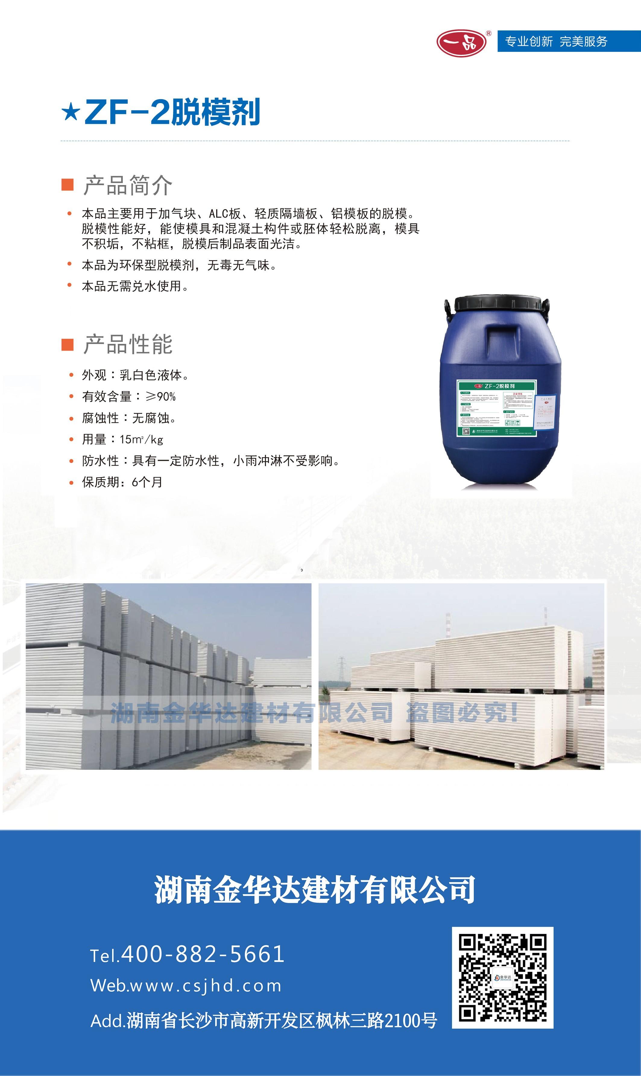 ZF-2产品介绍(1).jpg